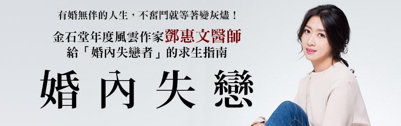鄧惠文醫師給「婚內失戀者」的求生指南!《婚內失戀【限量發售 鄧惠文親筆簽名書】》