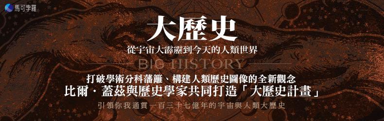 跨學科、全景式眼光完整構建人類歷史──《大歷史:從宇宙大霹靂到今天的人類世界》