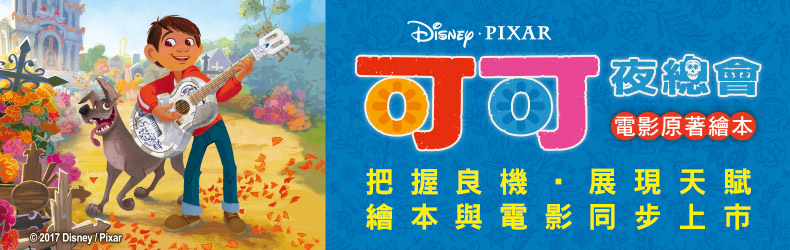 皮克斯年度動畫《可可夜總會》電影原著繪本,帶孩子重溫動人劇情!
