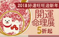 【2018好運旺旺迎新年】招財旺福,開運命理書展5折起