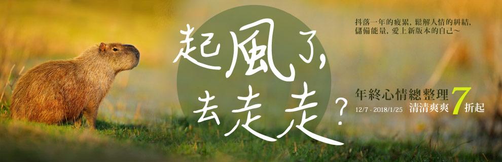 起風了,去走走?年終心情總整理書展,清清爽爽7折起~