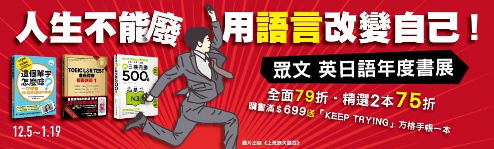 2017 眾文、博識年度書展,特價75折起!