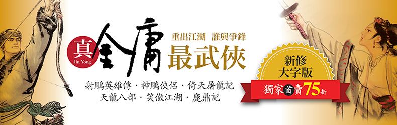 金庸新修大字版重出江湖,限時獨賣75折!
