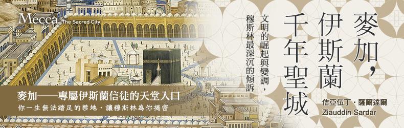 也許這是你一生都無法踏足的禁地,從麥加出發,引領探討伊斯蘭文明的發展歷程《麥加,伊斯蘭千年聖城》