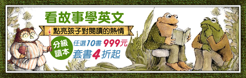 孩子的英語閱讀力養成,優質讀本超值價一次收齊,任選10本特價只要999元!