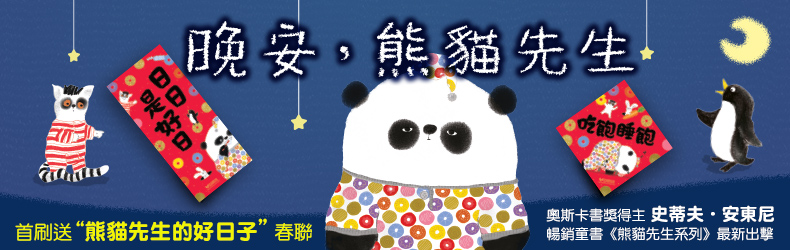 說晚安前,有沒有忘記做什麼?好寶寶楷模「熊貓先生」帶孩子養成睡前好習慣!