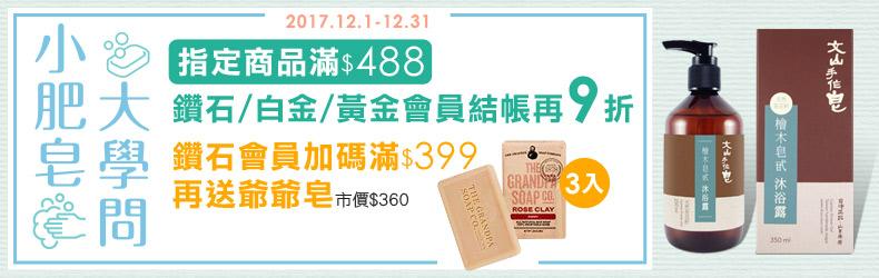 小肥皂。大學問|12/1-12/31買美妝指定商品滿$488鑽石、白金、黃金會員結帳再9折,鑽石會員加碼滿$399再送爺爺皂(3入)