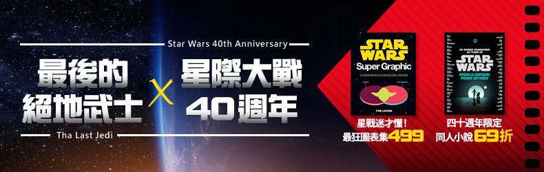 最後的絕地武士 X 星際大戰四十週年!鐵粉必買圖表集 499,更多星戰系列設定集都在這裡