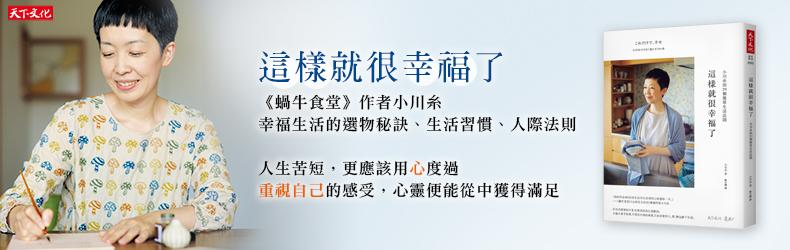 《蝸牛食堂》作者小川糸幸福之作!《這樣就很幸福了:小川糸的29個簡單生活法則》