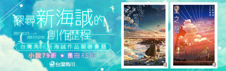 新海誠作品小展,79折起!