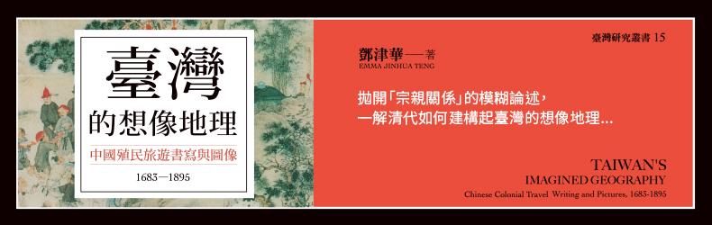 臺灣如何成為中華帝國眼中「不可分割」的一部分?挑戰史學界「殖民者」與「被殖民者」觀點《臺灣的想像地理》