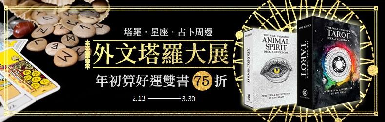 【外文塔羅大展】新春算好運!精選塔羅雙書 75 折起