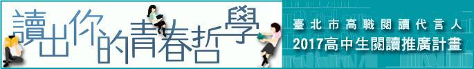 臺北市106學年度高職校園閱讀代言人