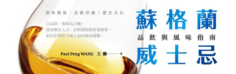國際評審王鵬新作.華人世界第一本全方位專書《蘇格蘭威士忌》
