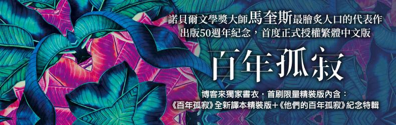 出版50週年,首度正式授權繁體中文版,全新翻譯!《百年孤寂【博客來獨家書衣‧限量精裝版】》