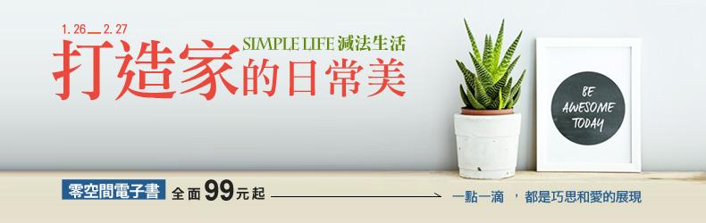 Simple Life 減法生活,打造家的日常美