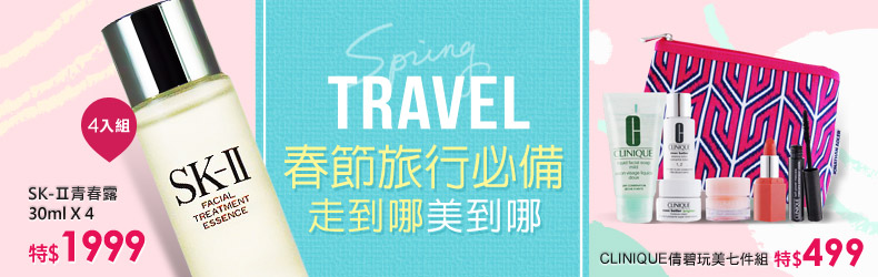 春季旅遊美妝帶著走,走到哪美到哪。