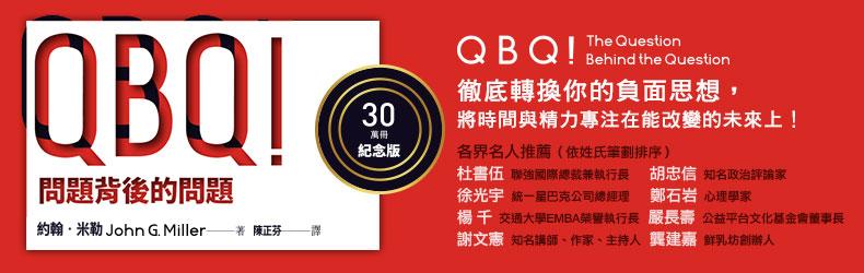 長銷經典歷久彌新《QBQ!問題背後的問題》30萬冊紀念版