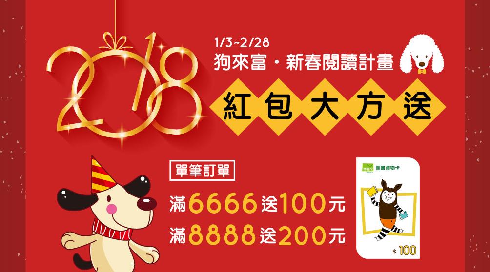 【狗來富•新春閱讀計畫】1/3~2/28紅包大方送