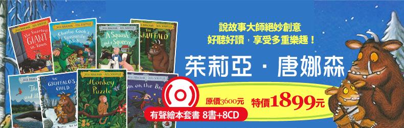 歡迎光臨茱莉亞.唐娜森的繪本魔法世界!《古飛樂》、《古小樂》等經典人氣繪本一次擁有,8冊+8CD合購超值價1899元!