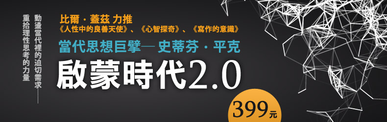 【啟蒙時代2.0 】──《人性中的良善天使》史蒂芬‧平克全新力作!