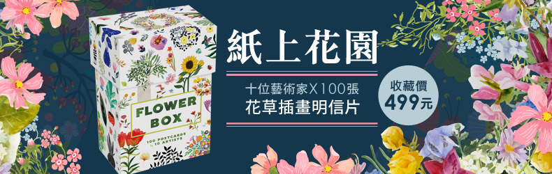【紙上花園】10 位藝術家 X 一百張花草插畫明信片,收藏價 499 元!