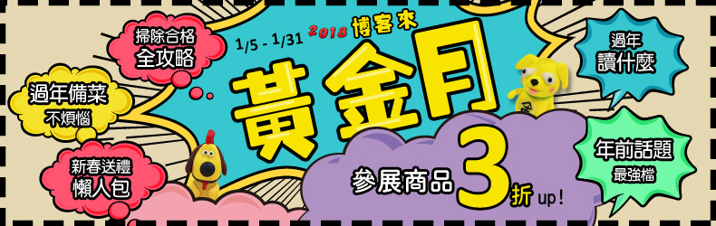 【2018黃金月】1/5-1/31參展商品3折起!下好離手買好買滿!