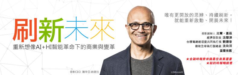 帶領微軟轉型,從面臨現實到面對機會《刷新未來》