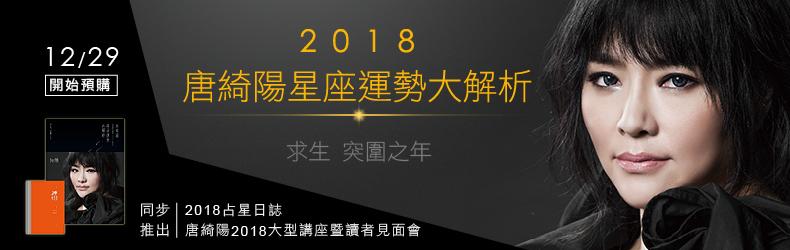 年度運勢書第一品牌《2018唐綺陽星座運勢大解析》重磅推出!
