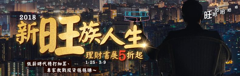 ╲╲新旺族人生╱╱【2018理財書展】人旺財旺5折起