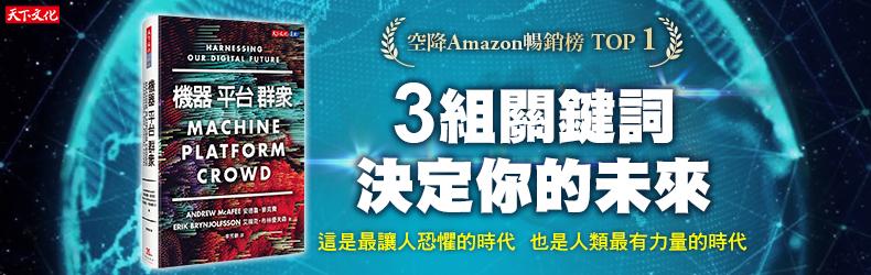 全球暢銷書《第二次機器時代》作者最新力作!《機器,平台,群眾:如何駕馭我們的數位未來》