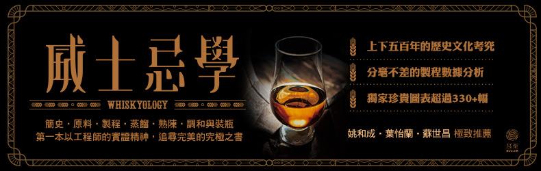 挖掘歷史真相、直擊關鍵產區、深入蒸餾現場,第一本中文寫作的【威士忌學】書