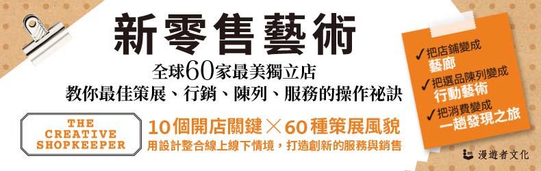 60家全球獨立特色店,不藏私呈現策展核心及行銷關鍵-《新零售藝術》