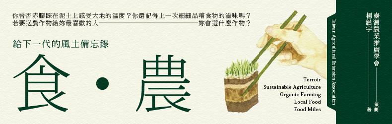 溫柔的日常革命《食.農:給下一代的風土備忘錄》