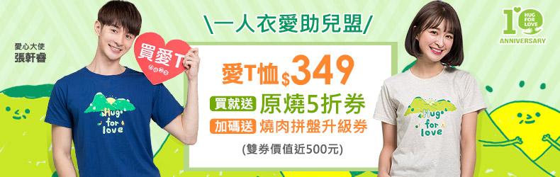 【一人衣愛助兒盟】買愛T恤349元就送原燒5折券+10週年加碼送升級券,雙券總價值近500元