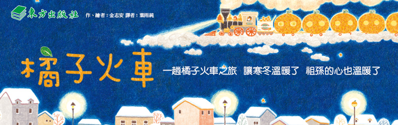 一列橘子火車,一趟如夢似真之旅,在寒冬中看見祖孫情誼《橘子火車》