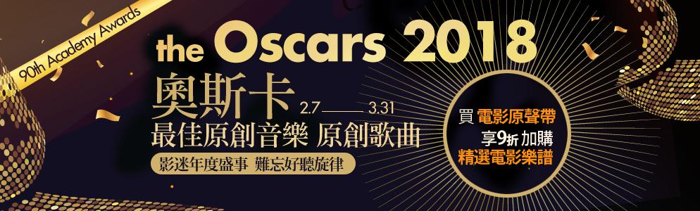 【影迷年度盛事】2018奧斯卡金像獎!買電影原聲帶,9折加購電影樂譜