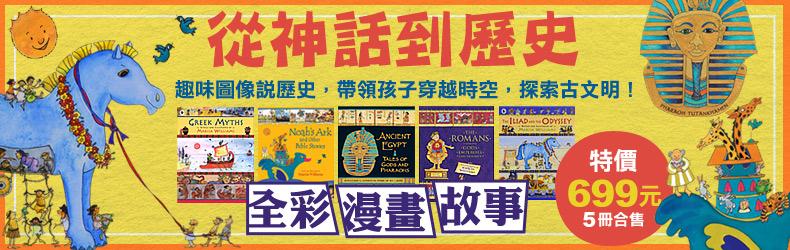 趣味圖像說歷史,帶領孩子穿梭時空,探索古文明!全彩漫畫5冊合售,特價699元,等同32折!
