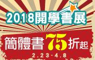 2018開學書展