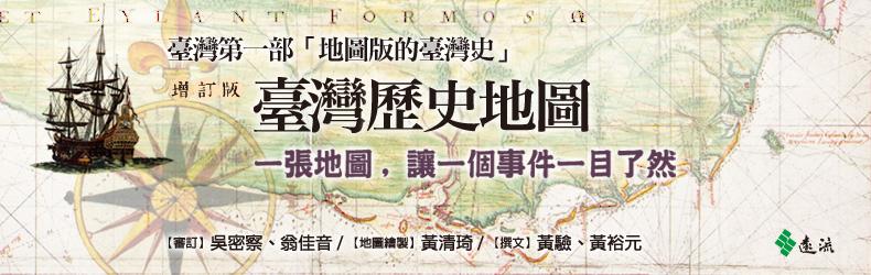 讓臺灣歷史進入視覺化、空間化的全新閱讀模式!《臺灣歷史地圖》