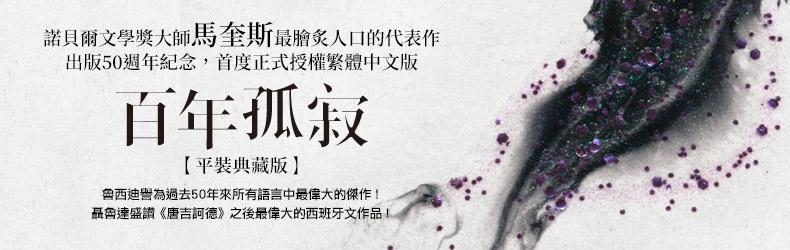 《百年孤寂》出版50週年,首度正式授權繁體中文版,全新翻譯!