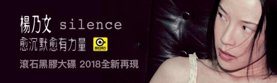 楊乃文 / Silence