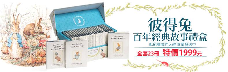 彼得兔百年經典故事禮盒,全套23冊/限量1999元