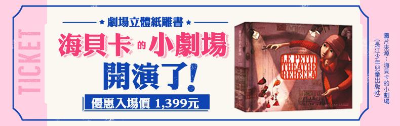 《海貝卡的小劇場》,優惠價1,399元。