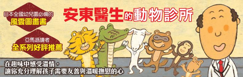 日本幼兒園都有一本「安東醫生」!趣味又暖心的故事讓孩子擁有同理又感恩的心!