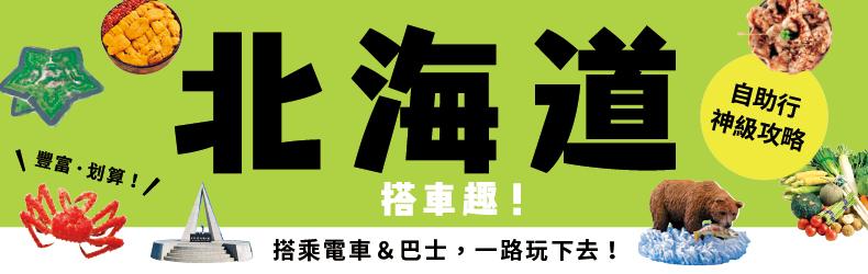 如何在北海道聰明移動?解答各種有關不開車行程規畫疑問《北海道搭車趣!日本自助行神級指南》