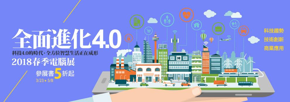 科技4.0的時代,全方位智慧生活正在成形。2018春季電腦展,5折起!