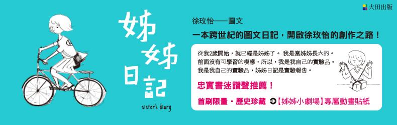 一本跨世紀的圖文日記,開啟徐玫怡的創作之路《姊姊日記(新版)》