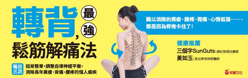 難以消除的肩痠、腰疼、胃痛、心情低落…因為脊椎卡住了!《轉背,最強鬆筋解痛法》