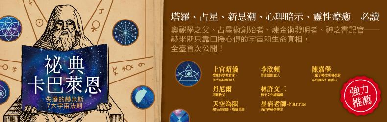 探索生命智慧的失落「神書」─《祕典卡巴萊恩:失落的赫米斯7大宇宙法則》